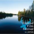 フィンランド映画祭2011