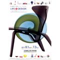 「北欧の美しいくらし LIFE&DESIGN」展