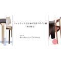 「フィンランドと日本の生活デザイン展『木の椅子』」