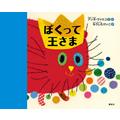 フィンランドの大人気絵本作家が、日本初デビュー!